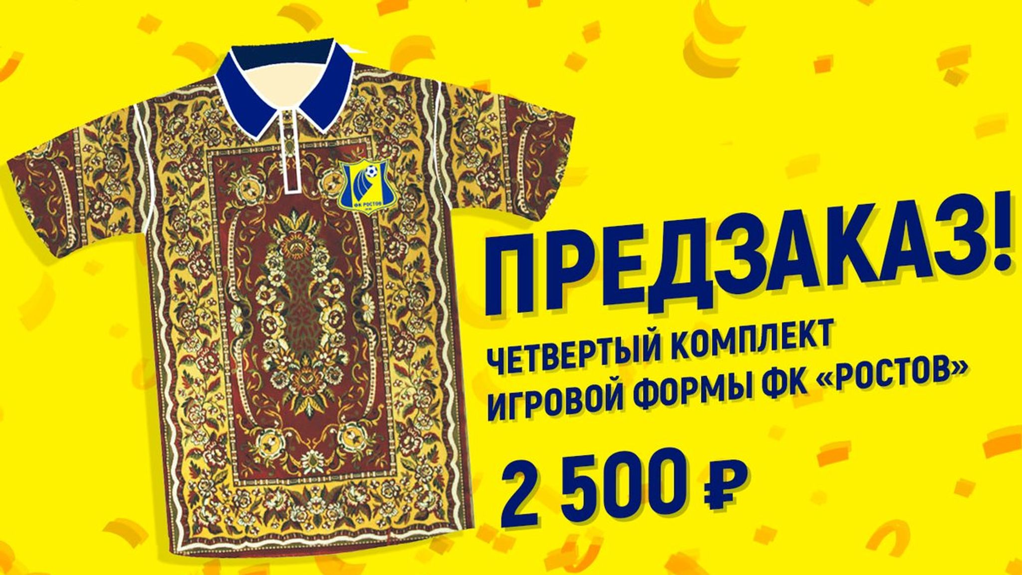 san francisco 1103b 87598 FC Rostov's new lucky omen carpet kit selling well after ...